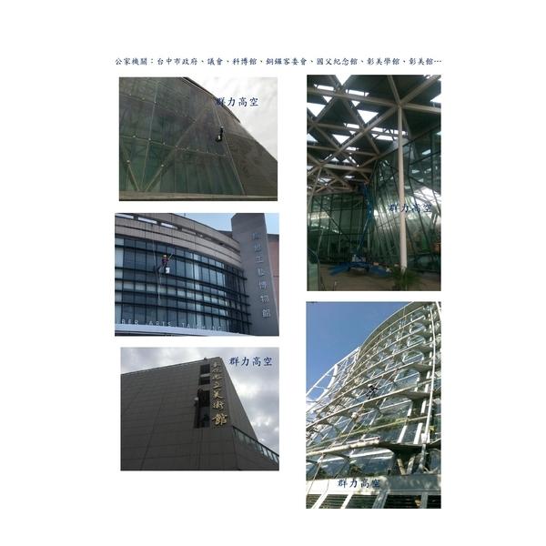 建築物清潔