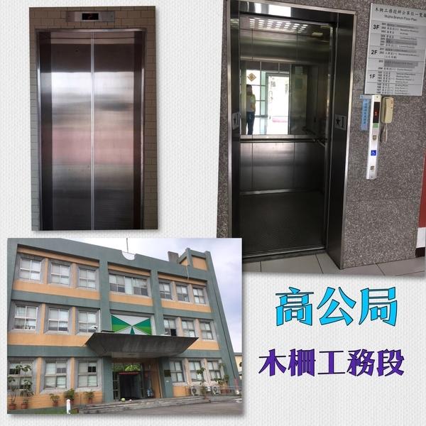 電梯-高工局-台灣威德機電工業有限公司-台北