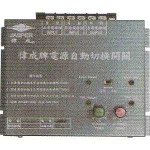偉成牌家用型A.T.S.大型-鴻博機電有限公司-台北