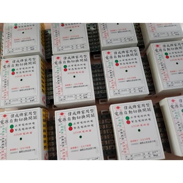 偉成牌家用型A.T.S.大量出貨-鴻博機電有限公司-台北