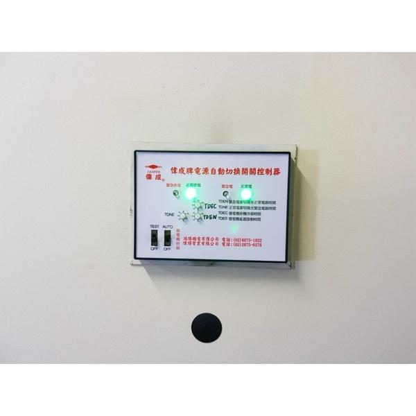 A.T.S.盤面式控制系統故障更新工程