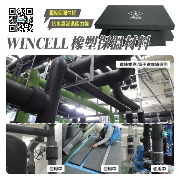 WINCELL橡塑保溫材料│實績案例:電子廠實績運用-盛和股份有限公司-高雄