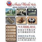 AutoWork 室內綜合設計軟體 10.0
