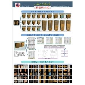3DDE For 系統家具