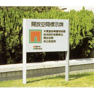 開放空間標示牌-優典國際開發有限公司-台北
