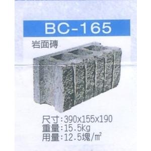 BC-165 岩面磚-穩統工程有限公司-高雄