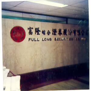 銅字-一久工商廣告事業社-台北