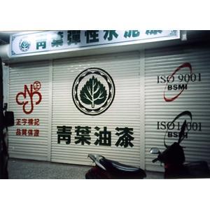 鐵門商標寫字-一久工商廣告事業社-台北