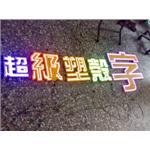 LED公司招牌