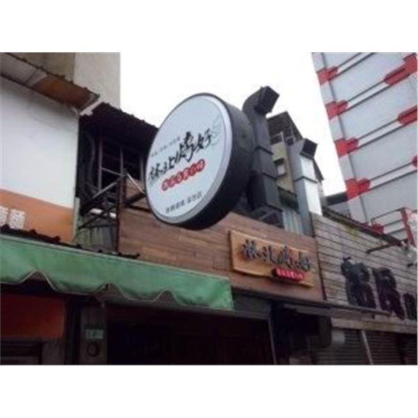 橢圓形燈箱-一久工商廣告事業社-台北