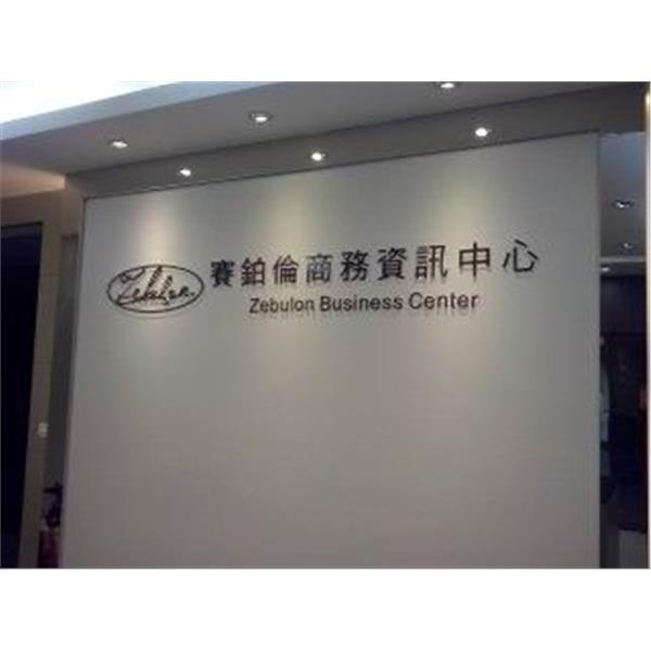 壓克力水晶字-一久工商廣告事業社-台北