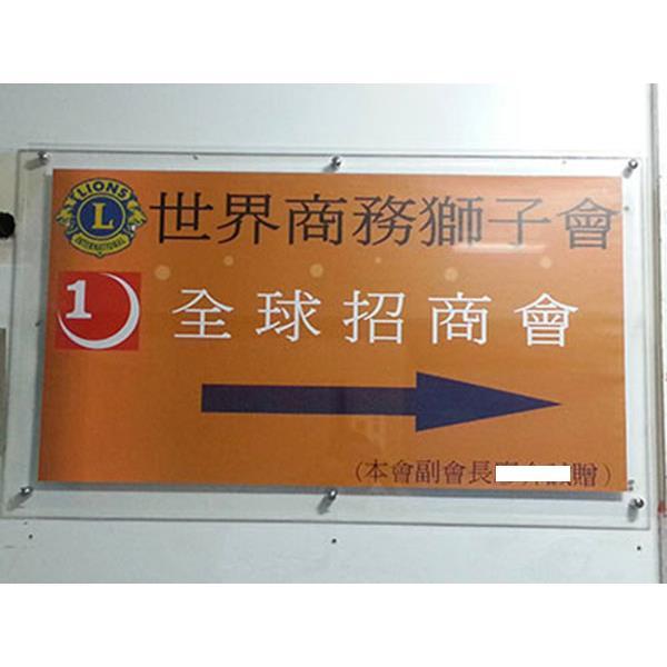 壓克力 指示牌-元平行實業有限公司-新北