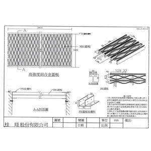 鋁合金踏板 結構圖