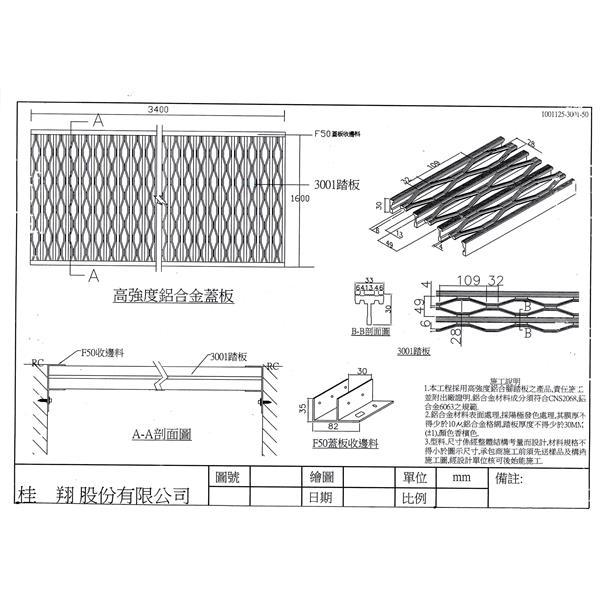 鋁合金踏板 結構圖-羅普斯金股份有限公司-新北