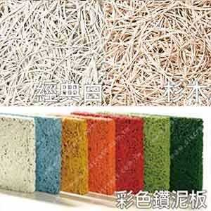 鑽泥板-中菱建材有限公司-台北