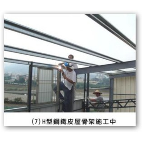 H型鋼鐵皮屋骨架-和隆企業社-台中