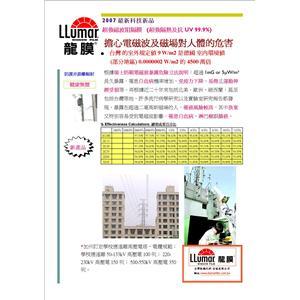 logo4-安能有限公司-台北