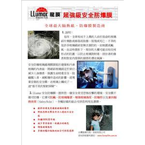防爆膜dm-安能有限公司-台北