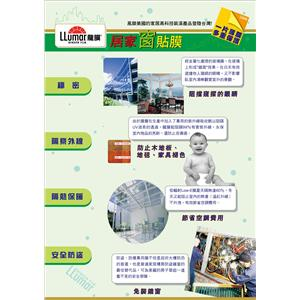 居家窗貼膜正-1010917-安能有限公司-台北
