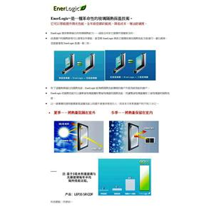 ENERLOGIC LOW E 隔熱紙-安能有限公司-台北