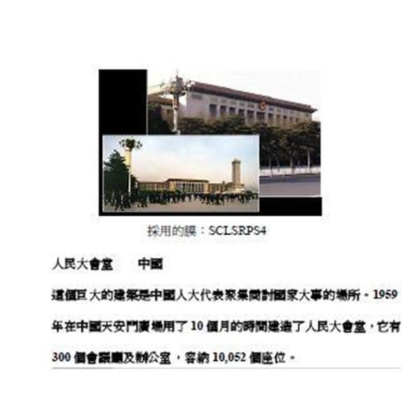 中國人民大會堂-安能有限公司-台北