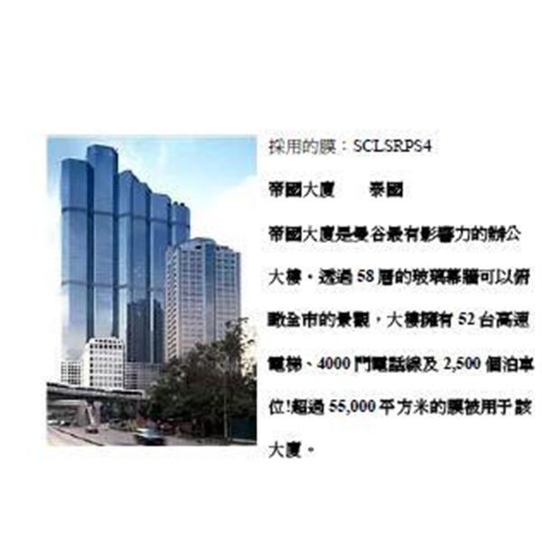 泰國帝國大樓-安能有限公司-台北