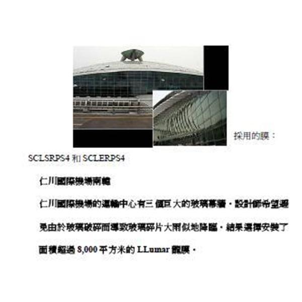 韓國仁川機場-安能有限公司-台北