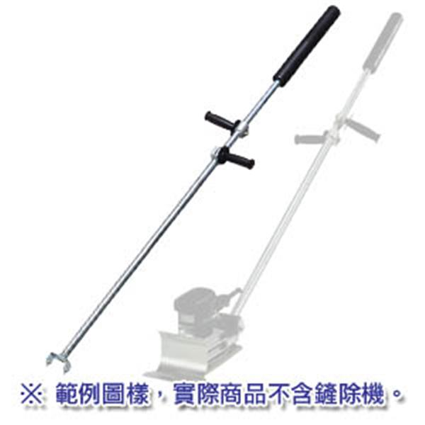 SG-TPE 鏟除機推桿/地面/地表/延伸桿/配件