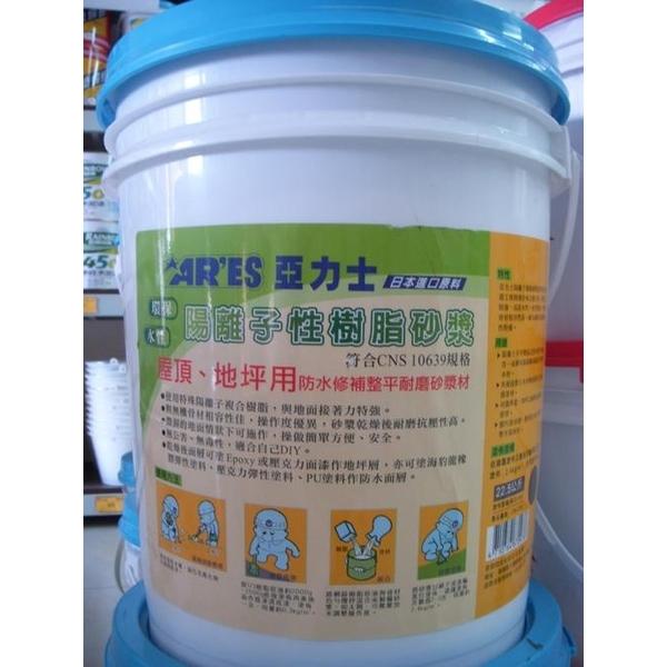 亞力士 陽離子性樹脂砂漿