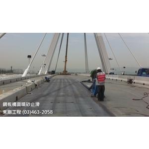 鋼板橋面噴砂