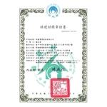 綠建材標章證書1