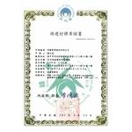 綠建材標章證書2