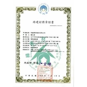 綠建材標章證書4