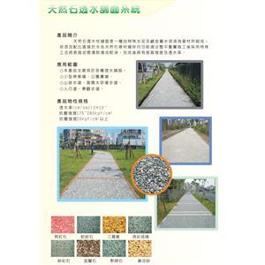 天然石透水鋪面系統