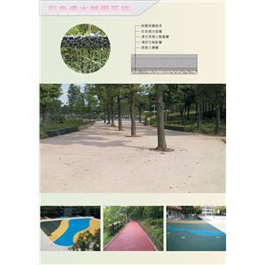 彩色透水鋪面系統