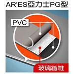 PVC防水卷材(玻璃纖維內增強筋)