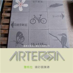 客製化藝術噴砂磚 (1)-晶泰水泥加工廠股份有限公司-台南