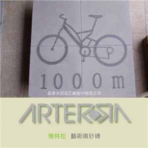 客製化藝術噴砂磚-晶泰水泥加工廠股份有限公司-台南