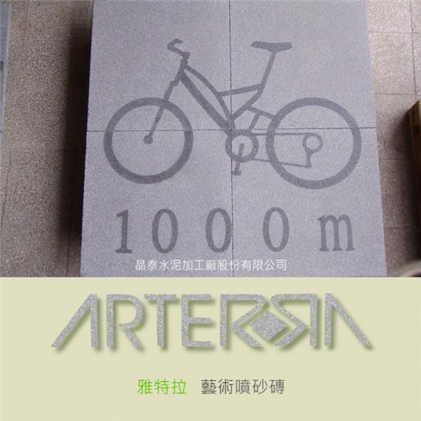 客製化藝術噴砂磚