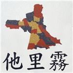 客製化藝術拼花磚 (2)