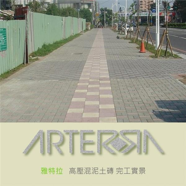 高壓混凝土磚完工實景 (1)
