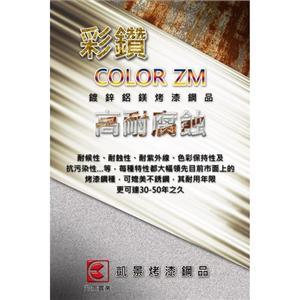 彩鑽COLOR ZM 鍍鋅鋁鎂烤漆鋼品-凱景實業股份有限公司-高雄
