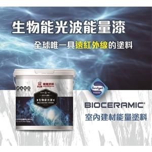 德寶生物能光波能量漆-顏昌興業有限公司-台中