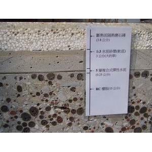 台北三輝建設~斷熱磨石隔熱磚