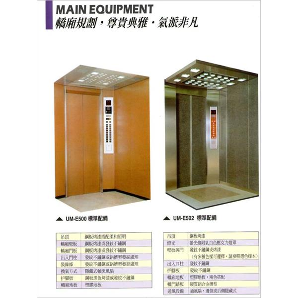 UM-E500&UM-E502