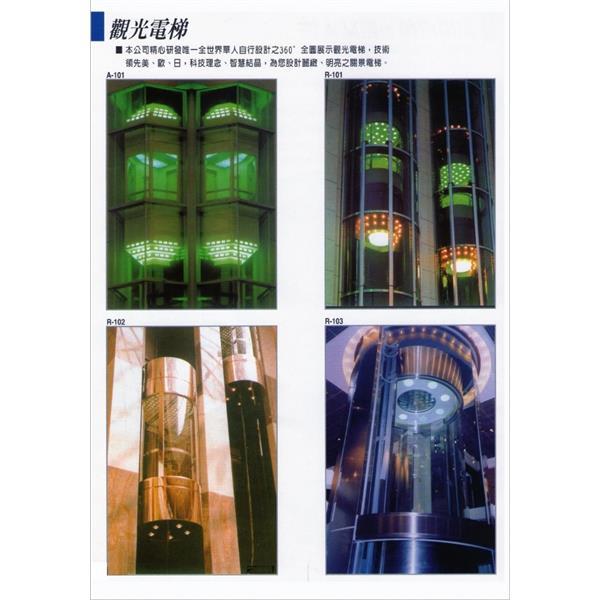 觀光電梯-1-力煒機電企業有限公司-台北