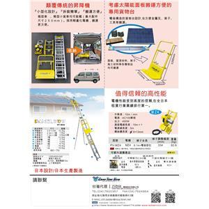 太陽能板載運電動爬梯