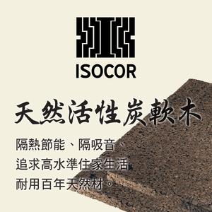 葡萄牙 isocor活性炭軟木-瑞銘貿易股份有限公司[世義]-台北