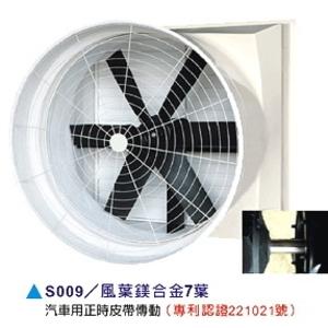 風葉鎂合金7葉-勝風格通風工業股份有限公司-台中