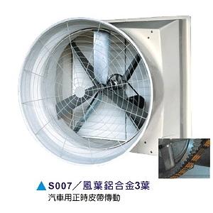 風葉鋁合金3葉-勝風格通風工業股份有限公司-台中